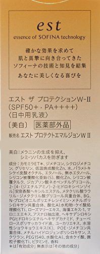 est(エスト)エストザプロテクションSPF50+・PA++++W-II<美白>(日中用乳液)[医薬部外品]