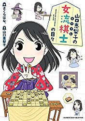 山口恵梨子(えりりん)の女流棋士の日々 (バンブーコミックス エッセイセレクション)