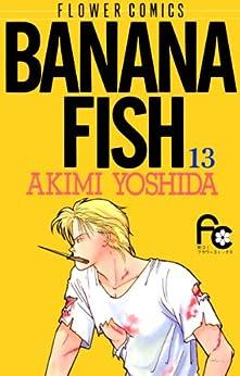 [吉田秋生]のBANANA FISH(13) BANANA FISH (フラワーコミックス)