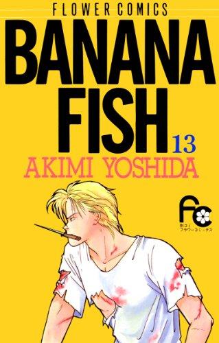 BANANA FISH(13) BANANA FISH (フラワーコミックス)