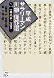 平成サラリーマン川柳傑作選(1) (講談社+α文庫)