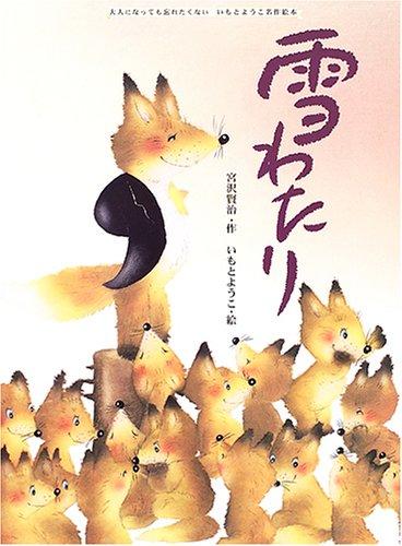 大人になってさらにその良さがわかる宮沢賢治さんの作品の数々。少し難しい作品もある中で「雪わたり」は子どもでも分かりやすく楽しい話として人気があり、多くの出版社から出ています。こちらは2005年に いもと ようこさんのイラストで金の星社から出版された絵本。 あたたかみいっぱいのイラストと「かた雪かんこ、しみ雪しんこ」の懐かしいフレーズとともによみがえる、やさしいストーリー。ほのぼのとした中にある、人を信じることのすばらしさは、大人になって読み返してもさわやかな読後感に浸れそう。