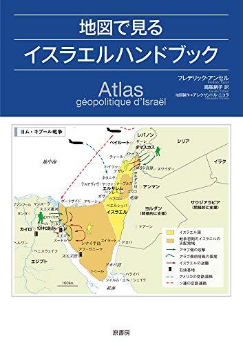 地図で見るイスラエルハンドブック
