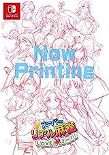 Switch用脱衣麻雀「スーパーリアル麻雀 LOVE2~7!」予約開始