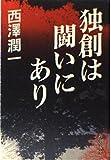 独創は闘いにあり (新潮文庫)