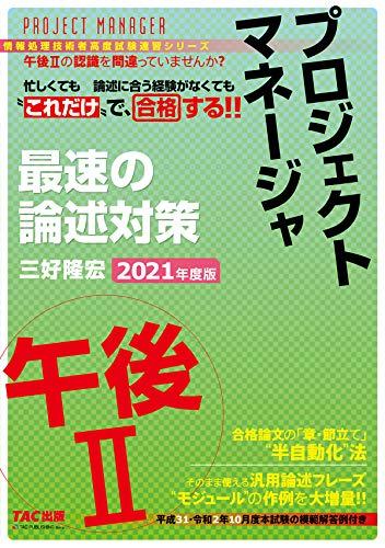 """忙しくても""""これだけ""""で合格する!! プロジェクトマネージャ 午後Ⅱ 最速の論述対策 2021年度版 (TAC出版)"""