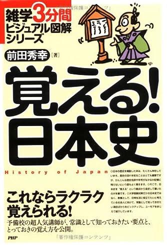 覚える!日本史 (雑学3分間ビジュアル図解シリーズ)