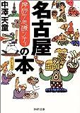 摩訶不思議シティ名古屋の本 (PHP文庫)