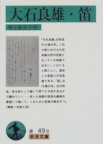 大石良雄・笛 (岩波文庫)の詳細を見る