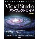 Visual Studioパーフェクトガイド