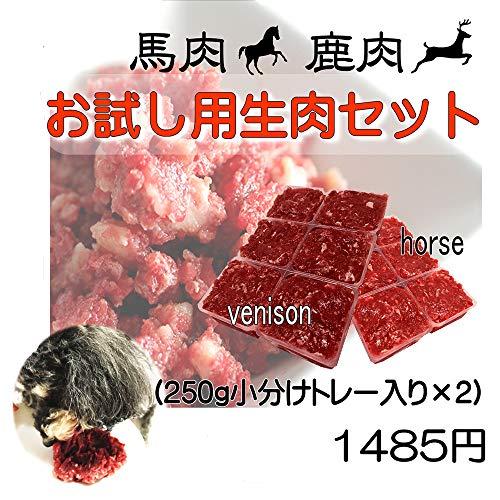 犬 生肉 馬肉ミンチ250gと鹿肉ミンチ250gセット お試し初心者向け手作り食 ドッグフード 材料 トッピング ごはん 人気 低カロリーでヘルシー,ダイエット中のわんちゃんに
