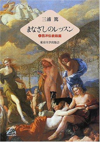まなざしのレッスン〈1〉西洋伝統絵画 (Liberal arts)の詳細を見る