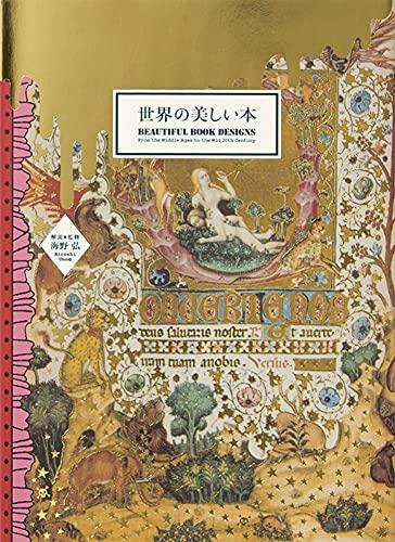 世界の美しい本 (Pie × Hiroshi Unno Art)の詳細を見る