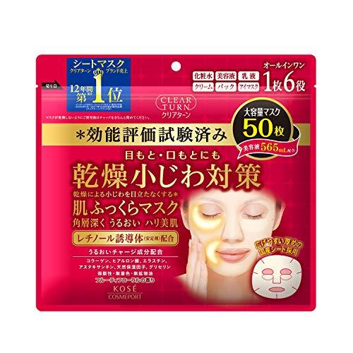 KOSE コーセー クリアターン 肌ふっくら マスク 50枚 おまけ付 フェイスマスク