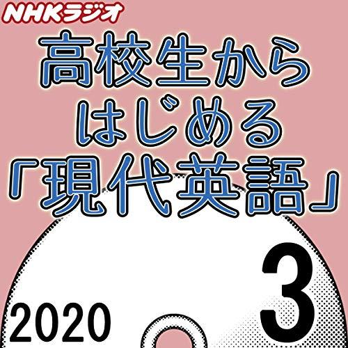 『NHK 高校生からはじめる「現代英語」 2020年3月号』のカバーアート