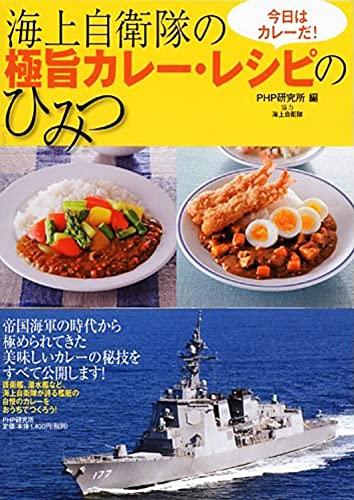今日はカレーだ! 海上自衛隊の極旨カレー・レシピのひみつ