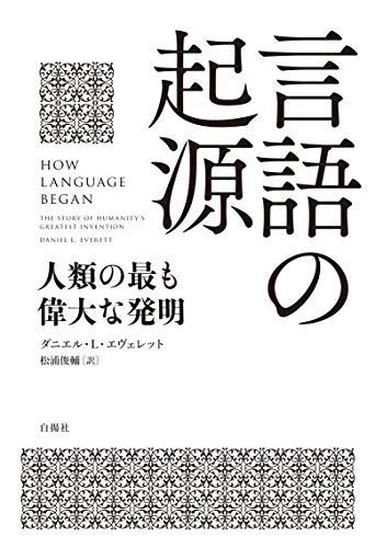 『ピダハン』の著者による、言語獲得&形成の進化史──『言語の起源 人類の最も偉大な発明』