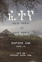 Best ethiopian poem books Reviews