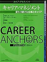 キャリア・マネジメント3冊セット:変わり続ける仕事とキャリア