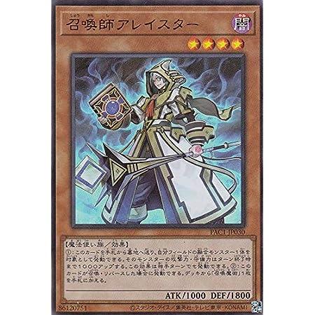 遊戯王 PAC1-JP030 召喚師アレイスター (日本語版 ウルトラレア) PRISMATIC ART COLLECTION