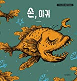 K-Drama It's Okay to Not Be Okay MOON YOUNG's Fairytale Book Series (4. The Hand, The Monkfish)