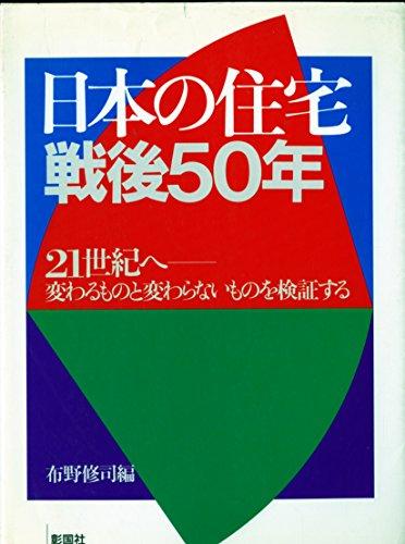 日本の住宅戦後50年―21世紀へ 変わるものと変わらないものを検証する