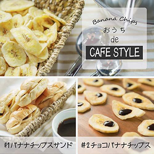 東北ヒロヤ(e-hiroya)『バナナチップ』