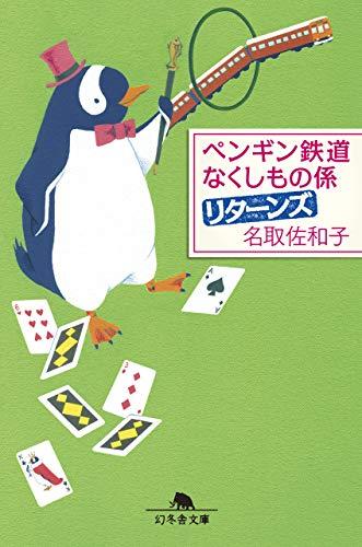 ペンギン鉄道 なくしもの係 リターンズ (幻冬舎文庫)