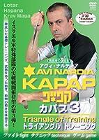 イスラエル最高峰の戦闘術 KAPAP-3 トライアングルシークレット [DVD]