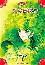 虹の伝説1 (コミック・フリル)