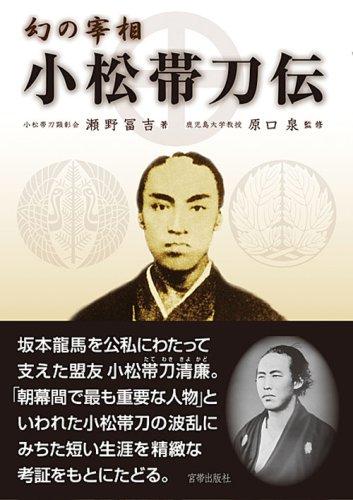 幻の宰相 小松帯刀伝(改訂復刻版) - 瀬野 冨吉, 原口 泉
