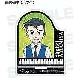 【雨宮修平(小学生)】 ピアノの森 トレーディングアクリルスタンド