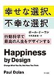 幸せな選択、不幸な選択――行動科学で最高の人生をデザインする