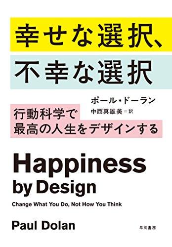 『幸せな選択、不幸な選択――行動科学で最高の人生をデザインする』