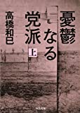 憂鬱なる党派 上 (河出文庫)