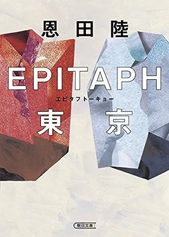EPITAPH東京 (朝日文庫)
