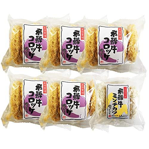 【肉のひぐち】 飛騨牛コロッケ&飛騨牛ミンチカツ コロッケ5袋+ミンチカツ1袋 冷凍総菜