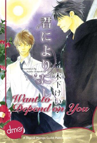 Want to Depend on You (Yaoi Manga) (English Edition)