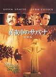 真夜中のサバナ 特別版[DVD]