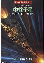 中性子星 (ハヤカワ文庫 SF―ノウンスペース・シリーズ (400))