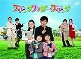 ステップファザー・ステップ DVD-BOX[DVD]