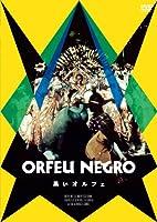 黒いオルフェ HDマスター [DVD]