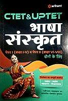 Agarwals India CTET & UPTET Uttar Pradesh Shikshak Patrata Pariksha Bhasha Sanskrit 2020 Hindi ( New Edition ) By Arihant Publication