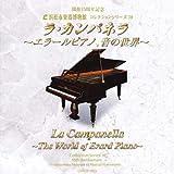 ラ・カンパネラ〜エラールピアノ、音の世界〜 【浜松市楽器博物館コレクションシリーズ 30】