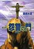 炎の蜃気楼28 怨讐の門(破壤編) (集英社コバルト文庫)