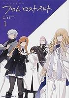 Fate/Grand Order フロム ロストベルト 第01巻