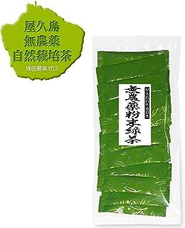 《 私たちが作った屋久島無農薬自然栽培茶です 》一番茶粉末緑茶 0.5g×30p 無農薬/無化学肥料/飛散農薬ゼロ/残留農薬ゼロ【合計2160円以上無料配達・未満108円】