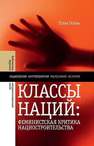Классы наций: феминистская критика нациостроительства (Библиотека журнала «Неприкосновенный запас») (Russian Edition)