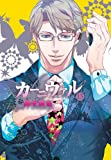 カーニヴァル 13巻 (IDコミックス ZERO-SUMコミックス)