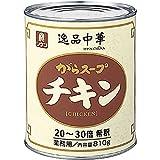 逸品中華 がらスープ チキン 810g
